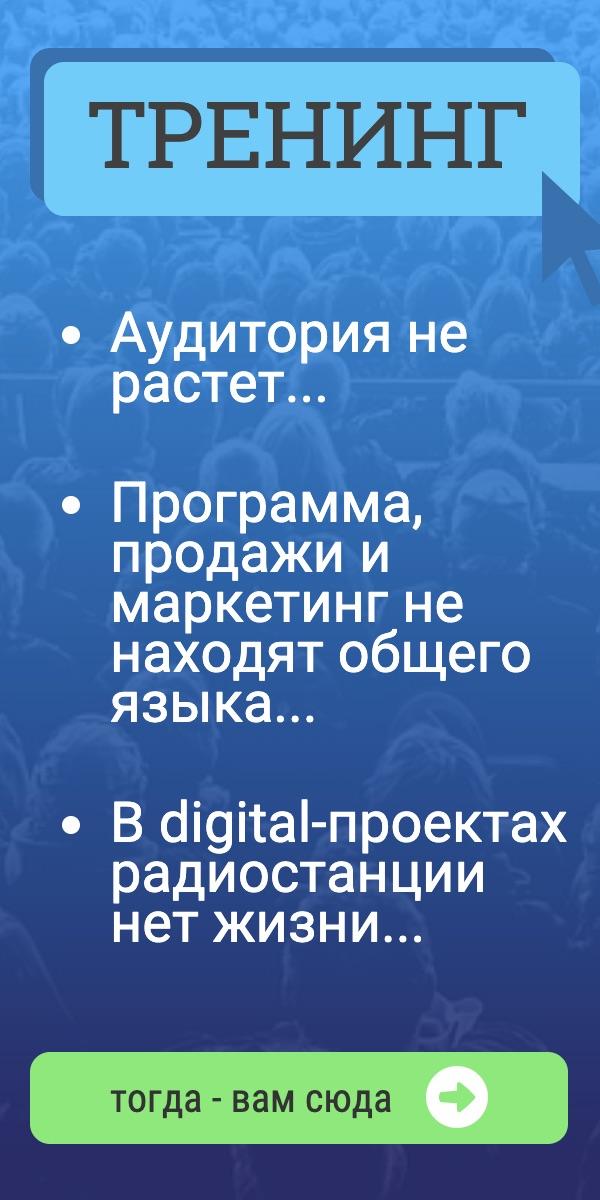 РАДИО Успешный радио бренд в цифровой среде